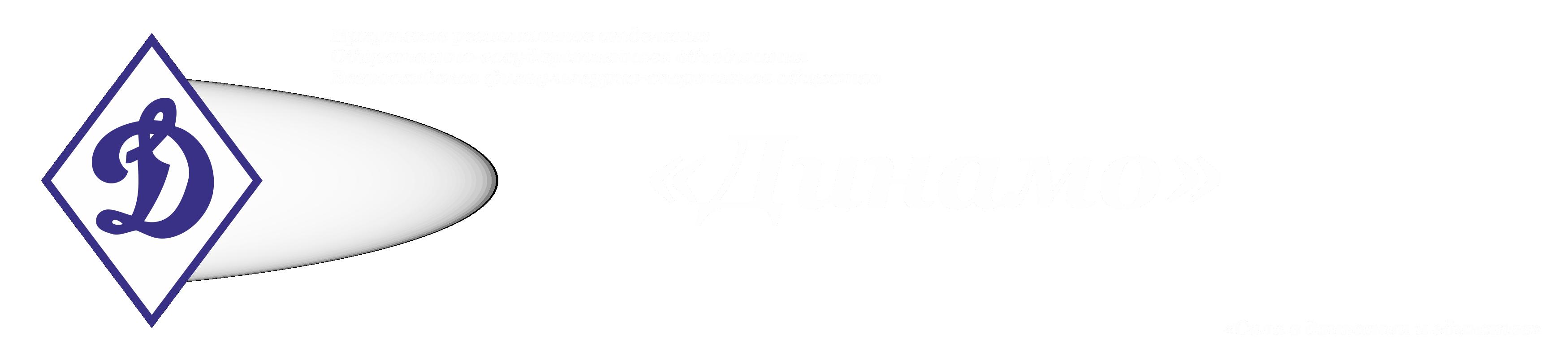«Динамо»